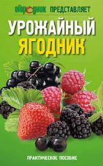Технология выращивания ягодных культур. Сборник статей