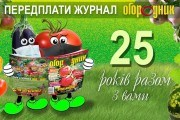 Журнал «Огородник»  — 25 років разом з вами!