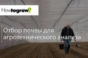 Урок 6: відбір зразків ґрунту для біохімічного аналізу