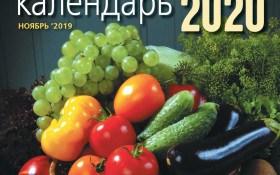 «Посівний календар - 2020» вже у продажу!