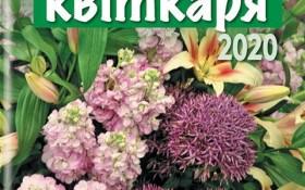 """""""Календар квіткаря 2020"""" стане в пригоді всім, хто любить квіти"""