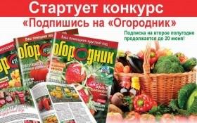 Стартует конкурс «Подпишись на «Огородник»!