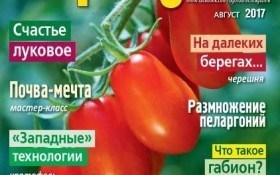"""Встречайте! Вышел в свет новый номер """"Огородника"""""""