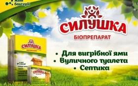 """""""Биопрепарат Силушка"""" - энергия живой природы!"""