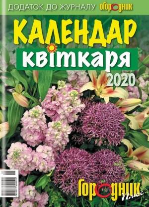 """""""Календар квіткаря 2020"""" стане в пригоді всім, хто любить квіти календар квіткаря"""