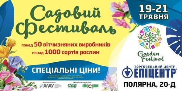 Садовый фестиваль