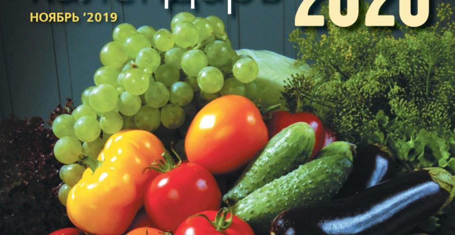 «Посівний календар - 2020» вже у продажу!посівний календар