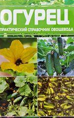 Справочник Выращивание огурцов