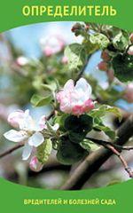 Справочник по вредителям и болезням сада